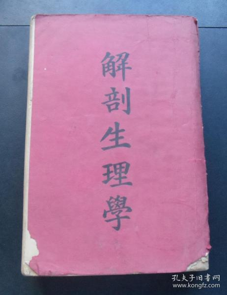 民国36年上海广协书局发行--解剖生理学--厚厚1册