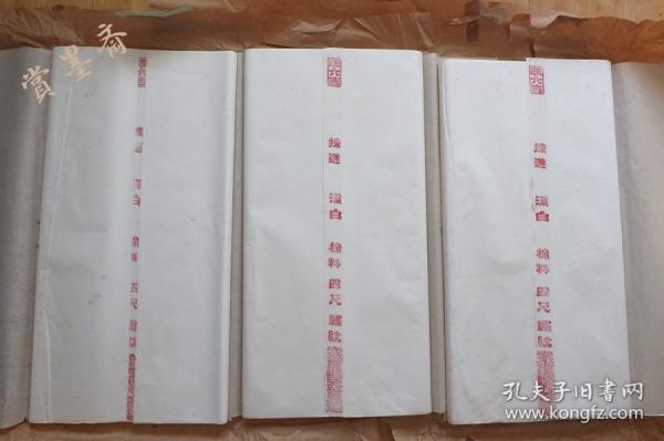 中国汪六吉 宣纸3刀261张 70*138cm 古纸老纸 N515