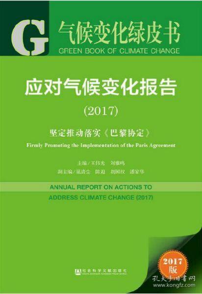 应对气候变化报告:坚定推动落实《巴黎协定》(2017)未拆封