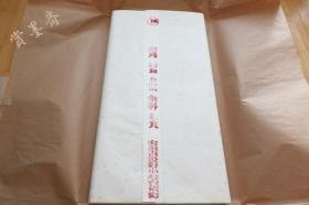 红旗牌80年代老宣纸条屏单宣四尺50张书画用宣纸20N518