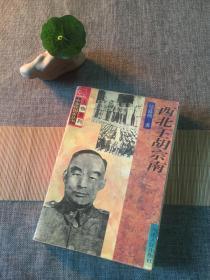 西北王胡宗南