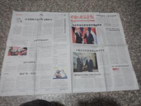 中国纪检监察报 2017-09-21 四版 会见新加坡总理