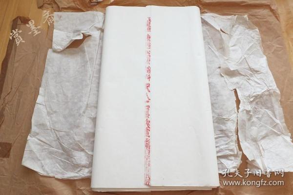 红星牌1990年代老宣纸玉版棉料二层夹宣尺八屏27张书画用N520