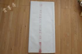 金星牌80年代老宣纸净皮四尺二层夹宣39张书画用N521