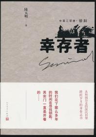 【陆天明签名本】幸存者(人文社2017年版·定价42元·中国三部曲·骄阳)(45包邮)