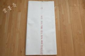 红星牌80年代老宣纸玉版棉料三层夹宣四尺39张书画用N522