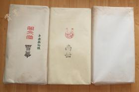 日本 手漉画仙纸 和纸 简文堂雪华南岳等老宣纸 共231张 N524