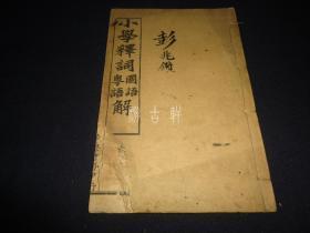 《小学释词国语粤语解》