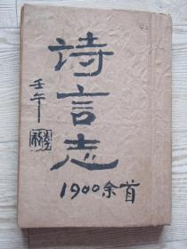 湖北知名书画家叶利年书写叶利年诗集[42]1900首诗词 未刊行稿本