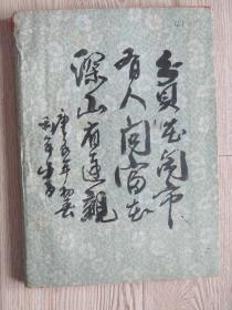 湖北知名书画家叶利年毛笔书写叶利年诗集[41] 未刊行稿本
