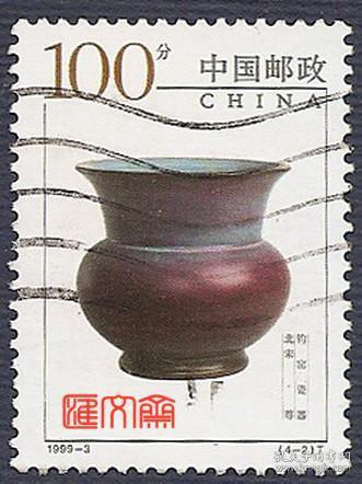 1999-3中国陶瓷-钧窑瓷器(4-2)100分北宋.尊,波纹戳、不缺齿、无揭薄,好信销邮票