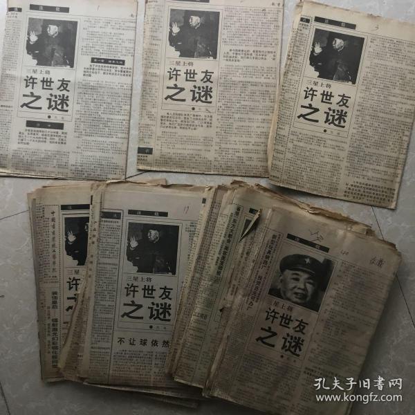 南方周未报纸连载:三星上将许世友之谜(共35张)