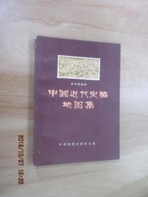 中国近代史稿地图集