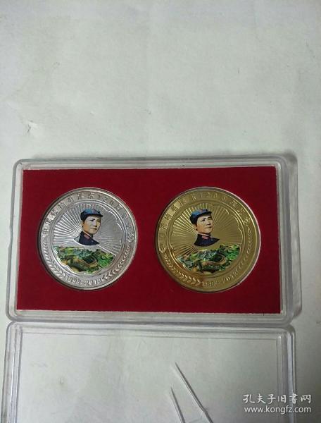 中国领袖毛泽东120周年纪念(纪念章)