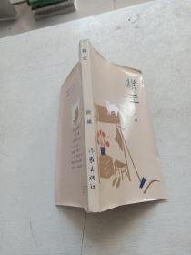 棋王【阿城 签名印】