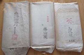 日本70年代手漉画仙纸因州和纸特选寒露老宣纸夹宣37单宣50张N538