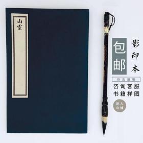 山灵-胡风-译文丛书-1936年版-复印本