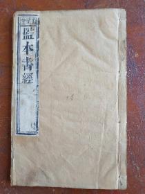《监本书经》,儒家主要经典之一,清道光年间木刻板,卷一一册全。规格23.5X15.5cm