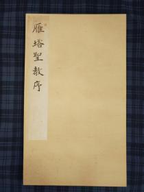 褚遂良书  万文韶刻字 大唐皇帝三藏圣教序记