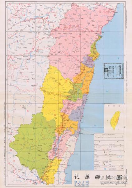 台湾省花莲县地图(复印件)(制图年代:民国[1912-1948年];复印件尺寸:61x87cm;本图包括县、乡镇行政界,有交通线、河川、山峰、聚落。无地形等高线资料)