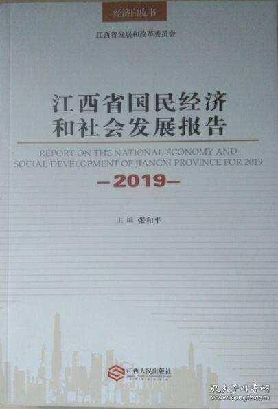 江西省国民经济和社会发展报告2019 正版