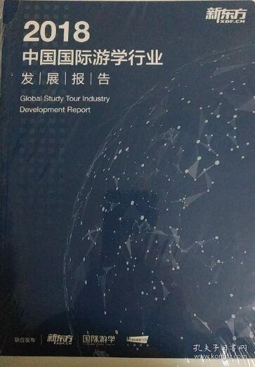 中国国际游学行业发展报告2018 塑封