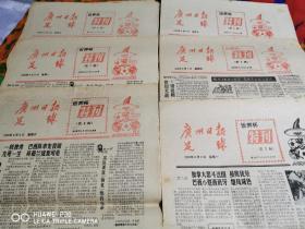 """《广州日报 足球》1986年""""世界杯特刊""""第2.4.5.6.7.8.9.10.12.16.18辑 总11辑合售"""