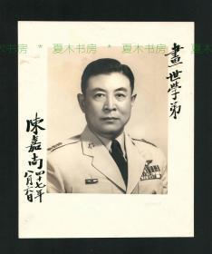 国民党空军总司令 陈嘉尚签名照片 原版老照片,浙江乡贤影像手迹文献