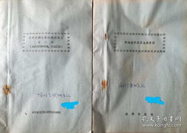 八十年代淄博丝绸批发站建站业务培训讲义X2份