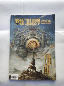 科幻世界译文版