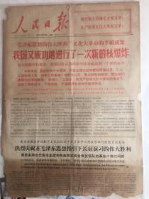 人民日报-我国成功进行一次新的核爆炸