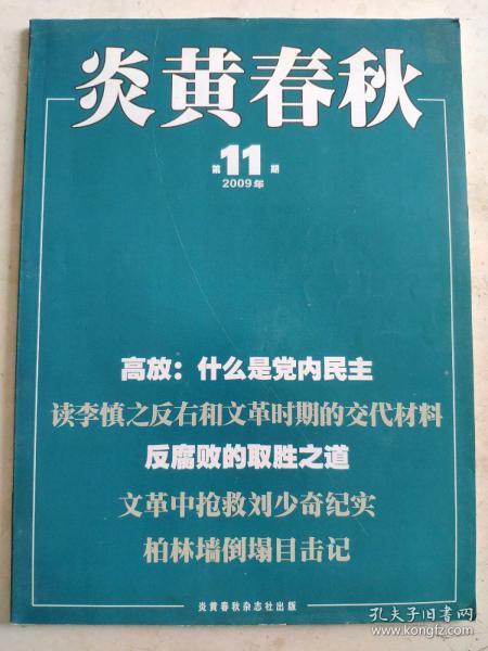 炎黄春秋 2009.11