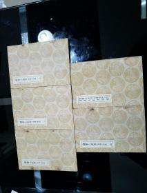 民国二十六年初版《汉书人表考及其他一种》一、二、三、四、五册合售