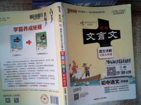 2019学霸笔记--13学霸文言文初中语文(全彩版)