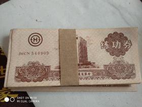 九十年代点钞券2刀