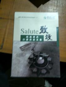 抗战老兵口述历史文集。致敬。