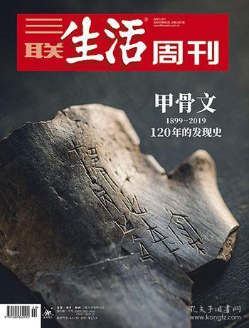 三联生活周刊2019年第40期   甲骨文——1899~2019 120年的发现史