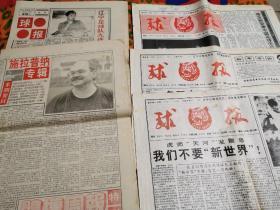 《球报》试刊号1992年10月6日  球报第2期 52期 53期  附施拉普纳 专辑