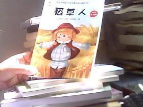 快乐读书吧三年级上册 稻草人