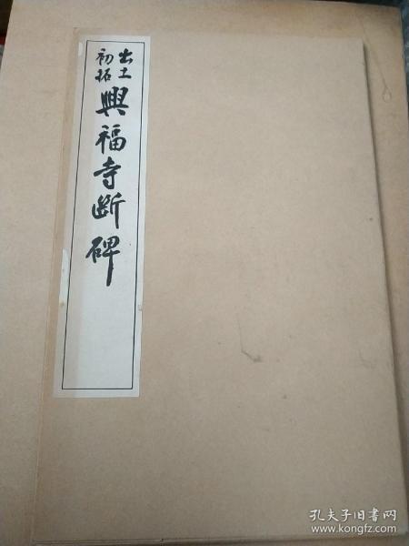 【现货孤本】出土初拓 兴福寺断碑 清雅堂 珂罗版 初版初印,高清下真迹一等。