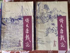 倚天屠龙记(1,2)