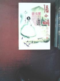 張小嫻真品集 6 散文篇