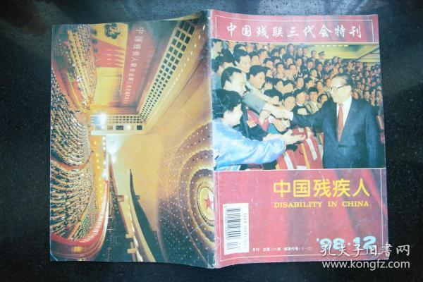 中国残疾人1998年12
