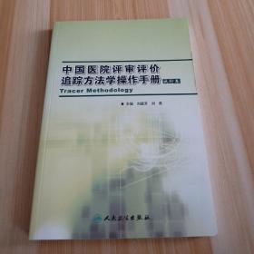 中国医院评审评价追踪方法学操作手册:试行本,