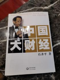 中国大财经