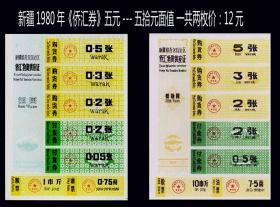新疆1980年《侨汇券》五元---五拾元面值 一共两枚价:市场最低价。