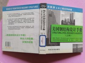 钢桥部分-美国钢结构设计手册上下册