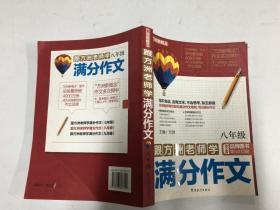跟方洲老师学满分作文(8年级)