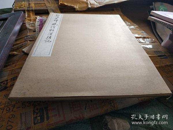 弘法大师风信帖灌顶记,珂罗版精印 大开本35*25厘米,下真迹一等。