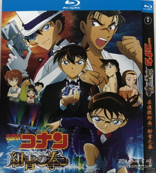 蓝光动画-名侦探柯南:绀青之拳